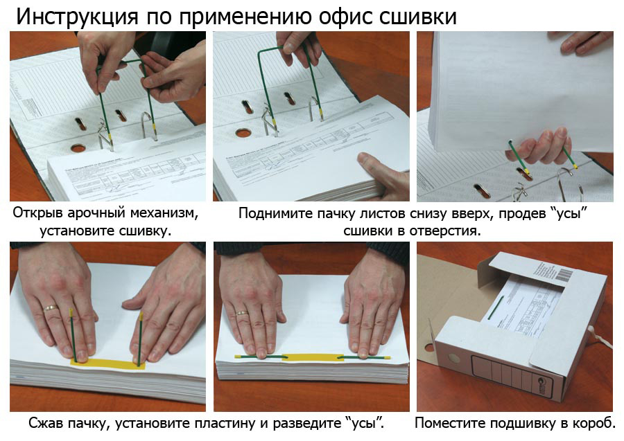 Сшивка для документов