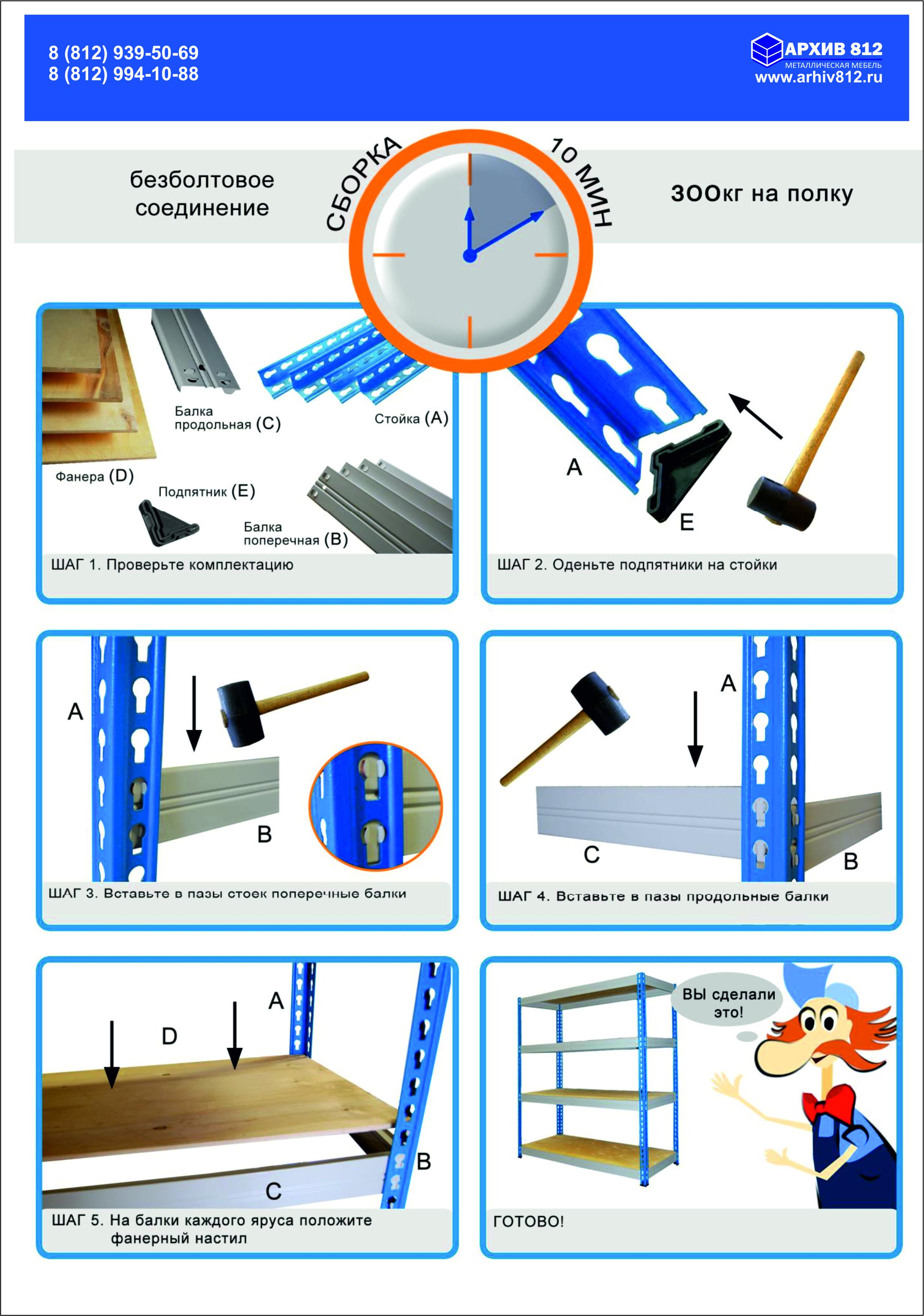 Инструкция по сборке стеллажей
